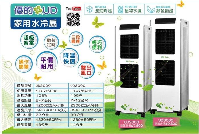 【MONEY.MONEY】附發票~優的UD家用22公升水冷扇UD2000  / 附遙控器(比TCY-8914效果好)