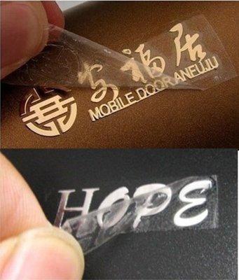 訂造金屬貼,超薄金屬貼,定製超薄金屬貼,定做防偽標籤,訂造金屬標籤,金屬標牌,鏤空金屬片