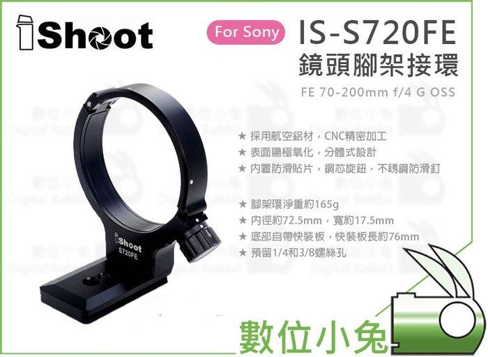 數位小兔【IShoot IS-S720FE 鏡頭腳架接環】索尼 SONY FE 70-200mm f/4G OSS 金屬