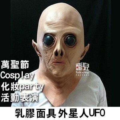 【飛兒】party必備!乳膠面具 外星人 UFO cosplay 仿真 逼真  惡搞  頭套 派對 尾牙 萬聖節 77