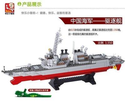 【優上精品】小魯班兒童玩具拼裝 仿真航母戰斗群 驅逐艦益智拼插軍事積木模型(Z-P3273)