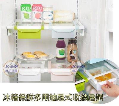 JC精品*收納神器-冰箱保鮮隔板多用途分隔抽屜式分層整理盒