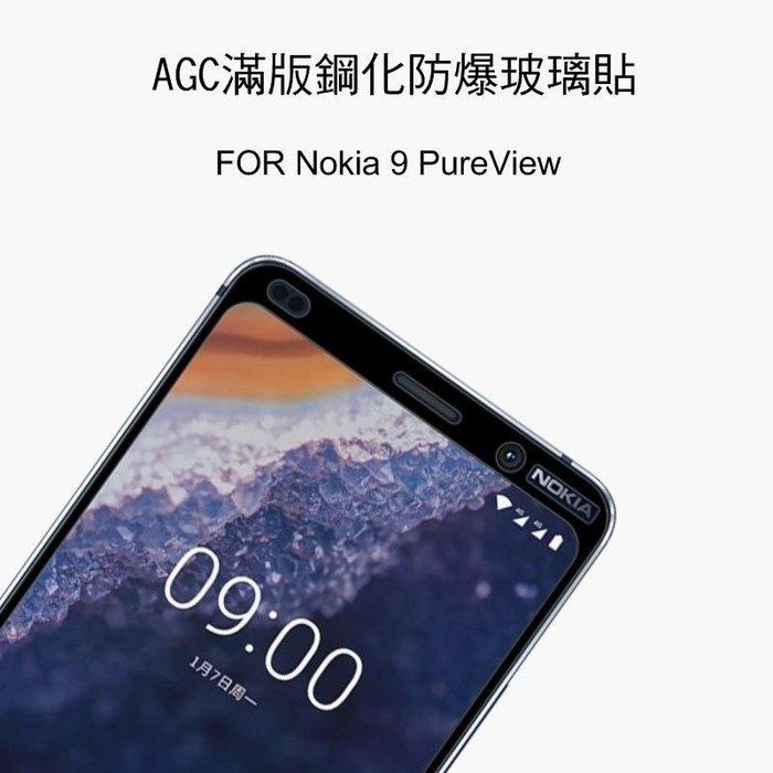 *phone寶*AGC Nokia 9 PureView 滿版鋼化玻璃保護貼 全膠貼合 9H