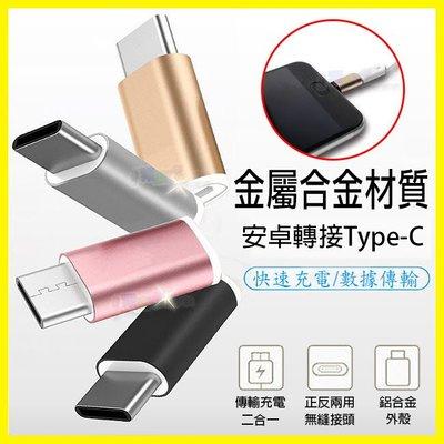 安卓MicroUSB轉Type C 轉接頭 充電器 V20/G5 小米5 C9/S8+/M10/P9/XZ/ZE552/Note8