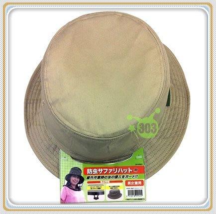 303生活雜貨館 日本進口  DP-5501 防蟲帽   -Gr  深灰色 /      -Be 卡其色