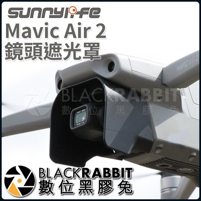 數位黑膠兔【 187 Sunnylife AIR2-Q9292 Mavic Air 2 鏡頭遮光罩 】 無人機 空拍機