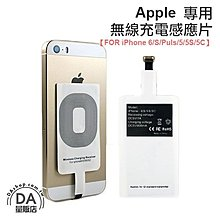【NCC認證】正品 iphone 6S plus 5S SE 專用 無線充電感應貼片 台灣公司貨 (W96-0091)