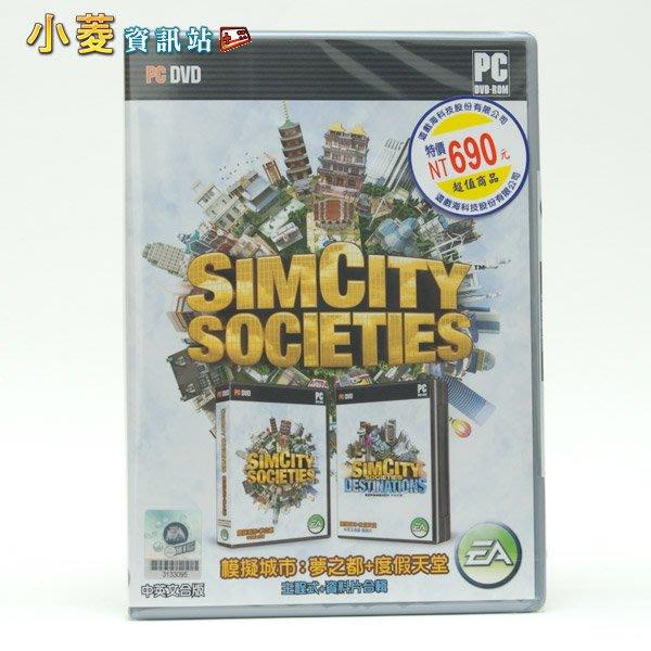 小菱資訊站【PC模擬城市:夢之都+度假天堂 SimCity: SOCIETIES】中文合輯~全新品、全館滿999免郵