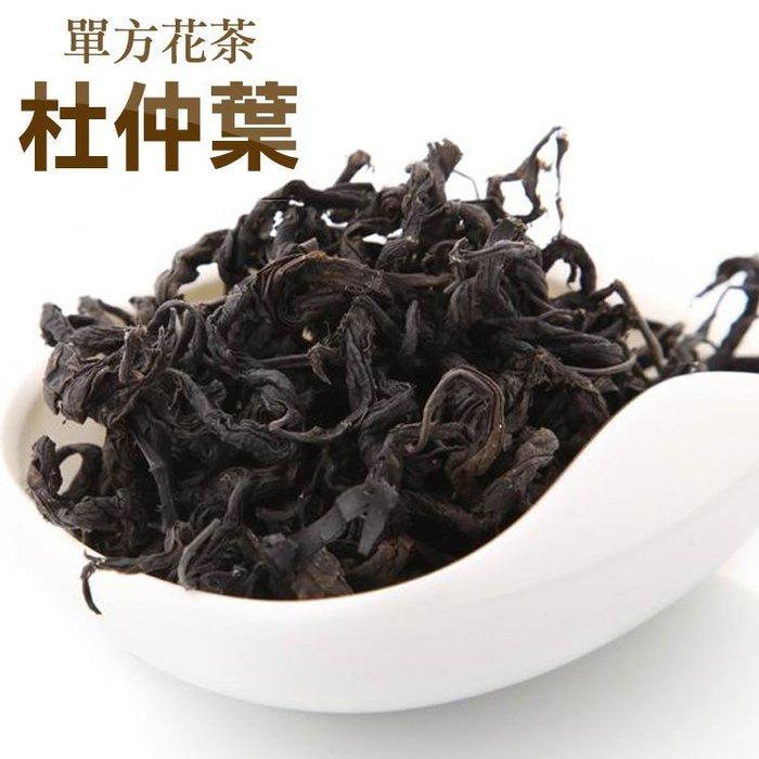 杜仲葉 天然香料 DIY手工皂 香料 75公克 40元【全健健康生活館】