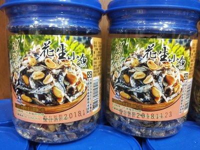一組5包!!暢銷商品澎湖名產菊島之星花生小魚