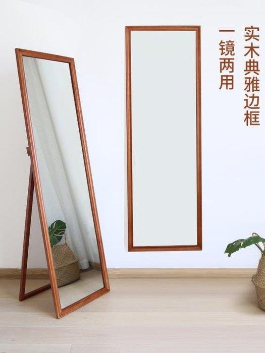 簡約實木落地穿衣鏡 落地地全身鏡 臥室支架試衣鏡子 壁掛鏡