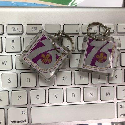 香港1986年童軍鑽禧紀念 鎖匙扣 $10/個