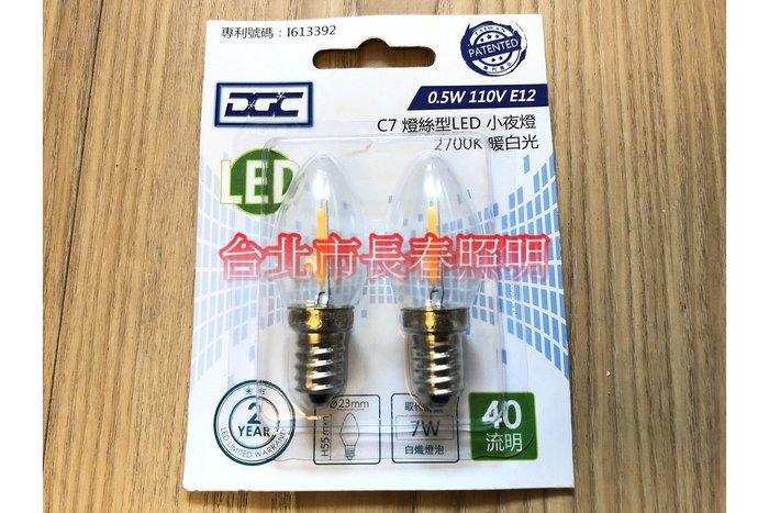 台北市長春路 MARCH LED E12 燈絲燈 0.5W 每卡2顆 神明燈 小夜燈 紅光 黃光 取代 東亞 7W小燈泡