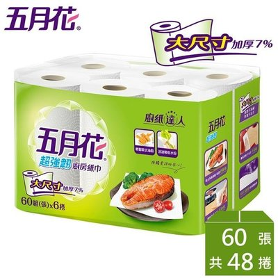 【永豐餘】五月花 超強韌 廚房紙巾 60組*6捲*8袋 大尺寸 加厚70%