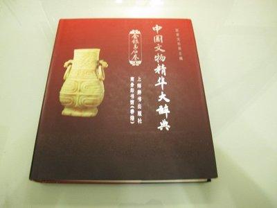 中國文物精華大辭典 金銀玉石卷-精裝本