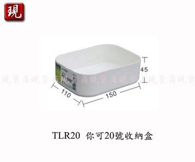 【現貨商】(滿千免運/非偏遠/山區{1件內}) 聯府TLR20 你可20號收納盒/小物盒/文具盒