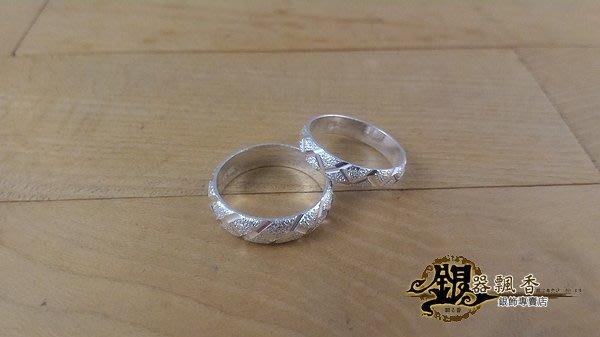 銀器飄香~純銀 鑽砂0.5  純銀 男女 對戒 戒指 單個價 情人節 生日 ~F~0119