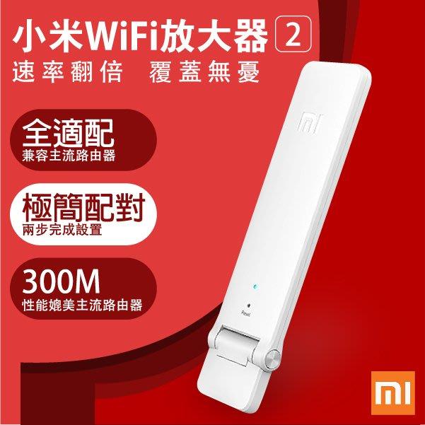 【coni mall】小米WiFi放大器2 現貨 當天出貨 300M 搭配路由器 網路增廣器 WiFi機 網路分享器