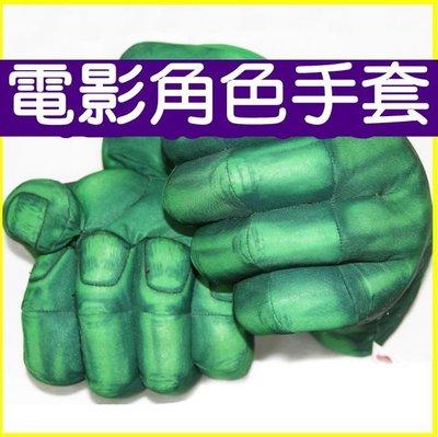 電影角色拳擊手套(單支) 浩克/綠巨人/電影/拳擊/綠巨人/蜘蛛俠/角色扮演/COSPLAY/毛絨玩具 現貨 V40