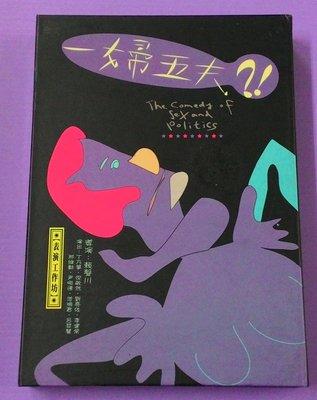 【大謙】《一婦五夫?!~表演工作坊,倪敏然.丁乃箏.劉亮佐+賴聲川》 台灣正版二手DVD