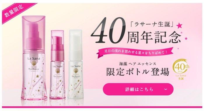 Ariel Wish海藻素護髮精華液la sana護髮露護髮油40週年星星限量版@cosme藥妝排行榜日本製M size