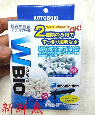 ~新鮮魚水族館~實體店面 日本  W-Bio 生化濾材 陶瓷環 + 生物珠 150公克 各1 / 盒裝