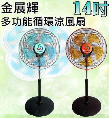 【Henry電器生活館】金展輝14吋循環涼風扇電扇 A-1411 台灣製造  還有16吋 A-1611.....