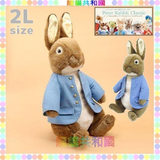 ※龍貓共和國※日本正版《彼得兔Peter Rabbit 2L特大絨毛娃娃 玩偶 布偶 55公分》【結婚 婚禮 新婚賀禮】