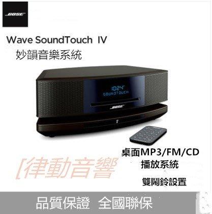 福利品 [律動音響]  BOSE Wave SoundTouch IV 妙韻音樂藍牙系統 CD播放機bose妙韻4代