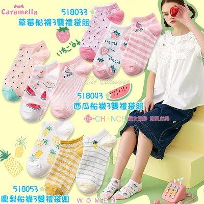 夏 caramella 草莓 鳳梨 西瓜女款船襪3雙禮袋組/三款可選/日系大人襪+DeChance+