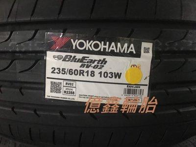 《億鑫輪胎 板橋店》橫濱輪胎  RV02 RV-02   235/60/18   日本製造 現貨供應