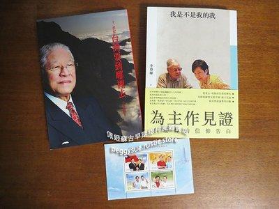 【佩姬蘇】李登輝+曾文惠親筆簽名《為主作見證:李登輝的信仰告白》台灣要到哪裏去ISBN:9573272091遠流出版