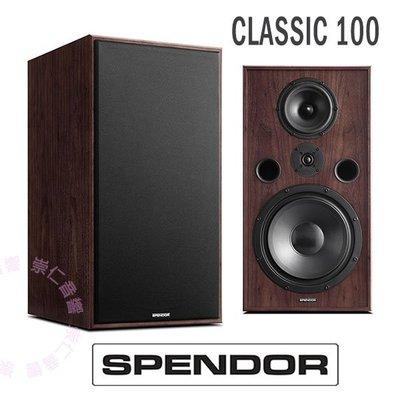 台中『崇仁音響發燒線材精品網』Spendor 全台旗艦店【CLASSIC 100】G1000│SP100R2 再創新之作