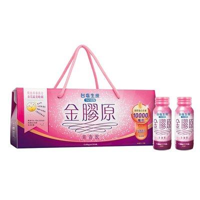 台鹽生技 金膠原青春飲禮盒(10瓶/盒)