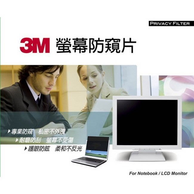 3M螢幕防窺片14吋(16:10) TPF14.0W(寬303.9*高190.1mm)下標前請先詢問有無現貨