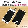 ☆現在科技通訊☆I Phone 6S+ LCD 液晶 IPh...