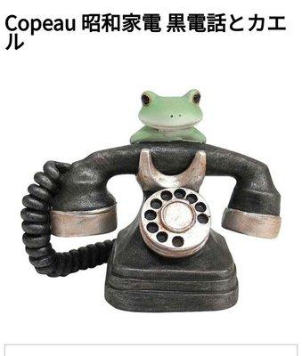 萌貓小店 日本直送- Copeau 精品擺設Copeau 昭和家電 黒電話とカエル