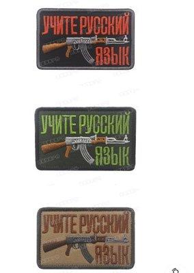 JHS((金和勝 生存遊戲專賣))黑色 AK47 魔鬼氈 刺繡臂章 9067-10