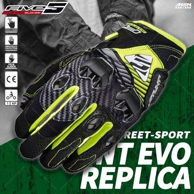[安信騎士] 法國 FIVE 手套 STUNT EVO REPLICA 碳纖黑黃 防摔手套 可觸控