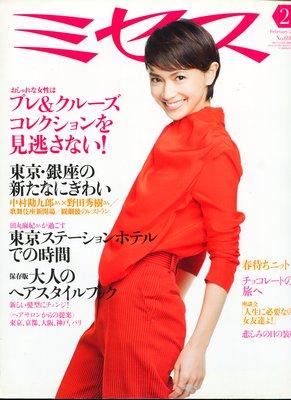 紅蘿蔔工作坊/日本婦女雜誌 ~ ミセス NO.698(2013/2月) 9J