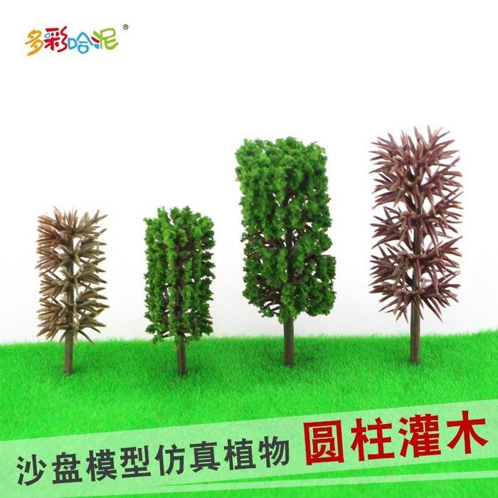奇奇店-圓柱形灌木 DIY手工 沙盤 模型材料 場景制作 材料 模型 塑膠#用心工藝 #愛生活 #愛手工