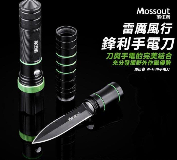 全新 MOSSOUT手電筒刀 強光手電筒可充電LED遠射帶安全錘 露營戶外求生多功能刀 k49