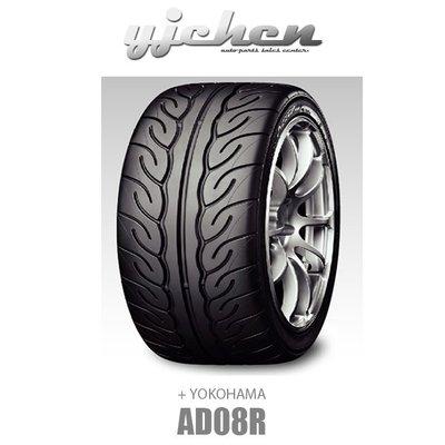 《大台北》億成汽車輪胎量販中心-橫濱輪胎 AD08R 205/50R15