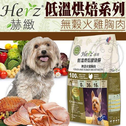 【🐱🐶培菓寵物48H出貨🐰🐹】赫緻》低溫烘焙健康狗糧-無穀火雞胸肉2磅 特價920元(自取不打折)(蝦)