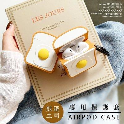 【鉛筆巴士】現貨!  Airpods耳機套 吐司蛋 (矽膠製) 耳機保護套 收納套 軟套 藍牙耳機軟殼 k1902051