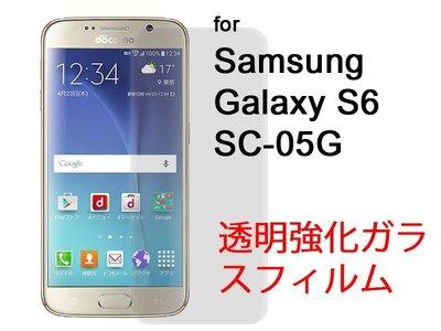[GIFUTO]  Samsung Galaxy S6 SC-05G 防爆強化玻璃鋼化螢幕保護膜