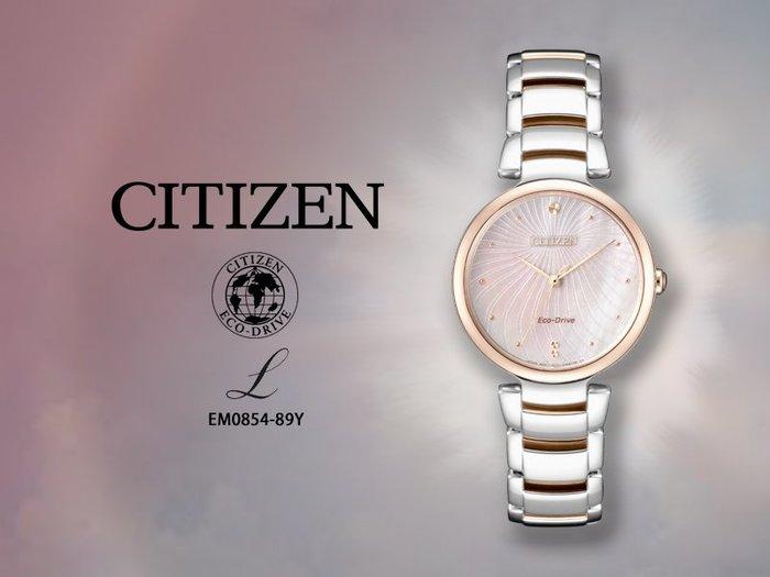 【時間道】CITIZEN 星辰 L典雅光能仕女腕錶/白蝶貝面玫瑰金框鋼帶(EM0854-89Y)免運費