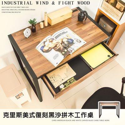 *架式館*克里斯美式復刻黑沙拼木工作桌 電腦桌/辦公桌/書桌/工業風