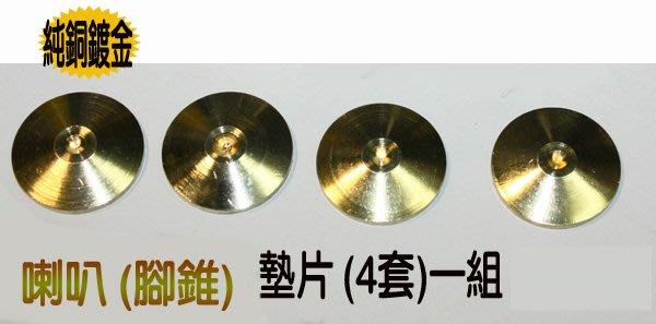腳錐喇叭音箱 機箱(墊片) 純銅鍍金(4顆裝一組)