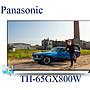 新款☆即時通議價【暐竣電器】Panasonic 國際 TH-65GX800W / TH65GX800W 65型液晶電視